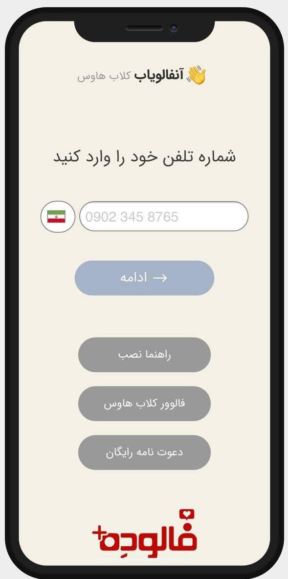 صفحه ورود اپلیکیشن آنفالویاب کلاب هاوس